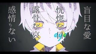 【MV】軽率にI love you【オリジナル】