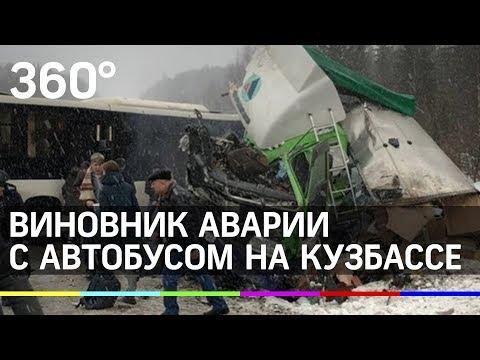 Виновник аварии с автобусом на Кузбассе