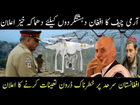 Pakistan ka Bara Elan...!!!!