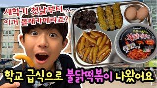 이거 실화냐? 새학기 첫 급식으로 불닭떡볶이가 나왔어요!!!  (당분간은 떡볶이 못 먹을 것 같아요) 불닭볶음면 소스 먹방 | 마이린 TV
