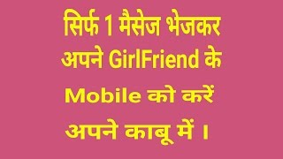 how to use any person mobile with just 1 sms in hindi 2017