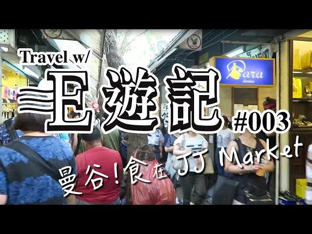 [E??] ?? ! ?? JJ Market ! #003