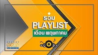 รวม-playlist-เดือนพฤษภาคม-จาก-แกรมมี่-โกลด์【spot】