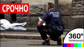 В финском Турку неизвестный с ножом напал на прохожих