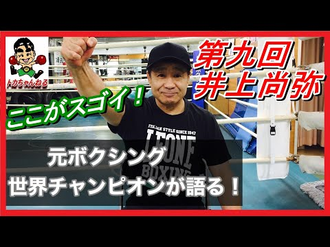 元WBA世界ライトフライ級王者 渡嘉敷勝男が歴代チャンピオンの凄さを語ります。 (後半の20:00頃~は、対戦が噂されるリゴンドー選手との比較に...