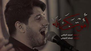 اموت بكربله | محمد الجنامي | ليالي الاربعين 1442