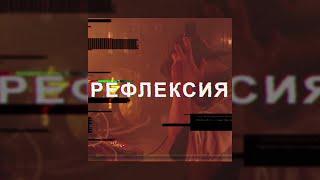 Александр Пархоменко - Рефлексия (official audio)
