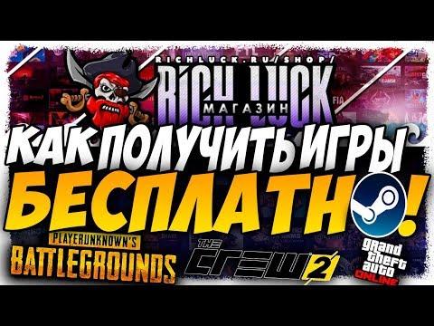 БЕСПЛАТНЫЕ КЛЮЧИ STEAM | ЛУЧШИЕ НОВОСТИ | Richluck.ru