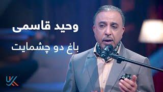 وحید قاسمی - باغ دو چشمایت / Vaheed Kaacemy - Baghe Do Chashmayet