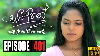 Sangeethe | Episode 401 03rd November 2020 Thumbnail