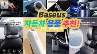 baseus 자동차 용품 추천