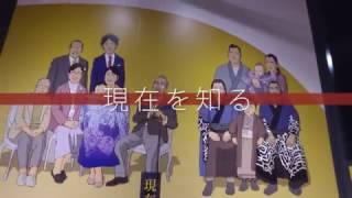北海道博物館(総合展示第2テーマ:アイヌ文化の世界)