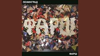 Ленинград – Шалавы