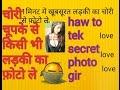 how to take secret photos चोरी चूपके से किसी का भी फ़ोटो खींचे