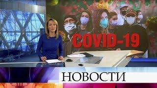 выпуск новостей в 12:00 от 24.03.2020