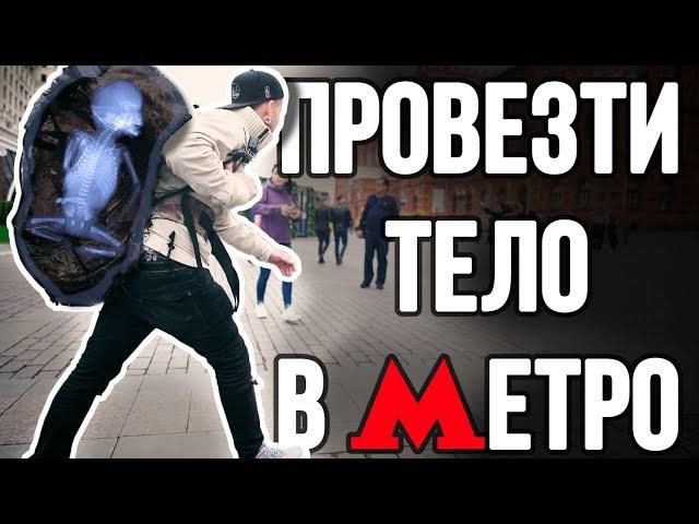 Опасный груз - на Красную площадь: Ты в безопасности?
