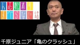 千原ジュニア すべらない話「亀のクラッシュ」