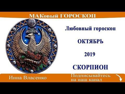 СКОРПИОН – любовный гороскоп на октябрь 2019 (МАКовый ГОРОСКОП от Инны Власенко)