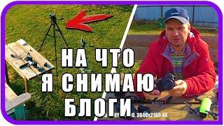 На что я снимаю свои видео блоги. Какую купить фотокамеру или видеокамеру блогеру, на что снимать?