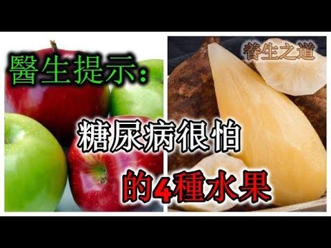 醫生提示:糖尿病很怕的4種水果,常吃預防併發症,穩定血糖不上升,比胰島素管用 -  養生之道