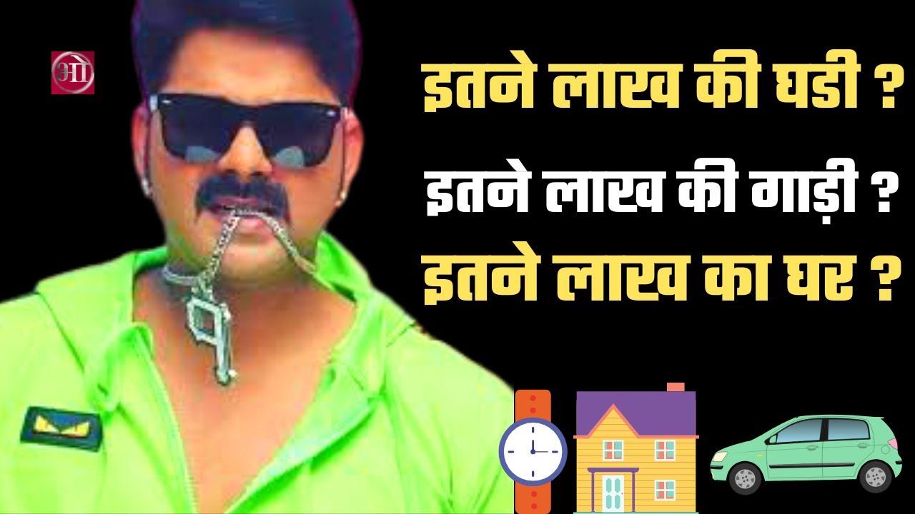 करोडो रूपए यहाँ उड़ाते है भोजपुरी Super Star पवन सिंह    Pawan Singh Luxury Life Style
