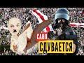 Марш Справедливости в Минске и Беларуси   лукашенко не справляется