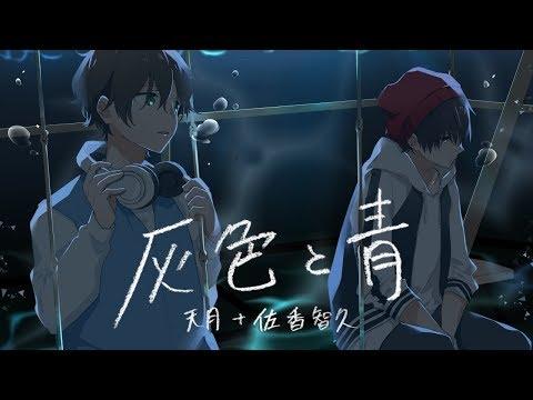 灰色と青 / 米津玄師(cover) 天月×少年T