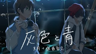 Song:haiiro to ao Music:米津 玄師(Kenshi Yonezu) Vocal : Amatsuki...