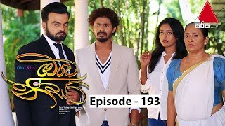 Oba Nisa - Episode 193 | 03rd January 2019 Thumbnail