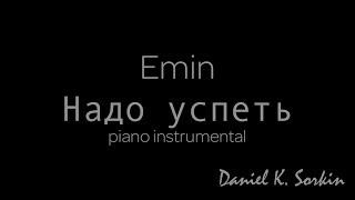 EMIN - Надо успеть (OST Лестница в небеса - piano cover + PDF score)