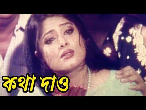কথা দাও - Kotha Daw | Rustom | Manna | Bangla Movie Scene | CD Vision