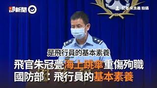 飛官朱冠甍海上跳傘重傷殉職 國防部:飛行員的基本素養|政治