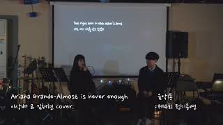 Ariana Grande Almost is never enough (cover.) 음악1동 제4회 정기공연 2018/12/22