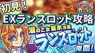 【モンパニ】EXステージ:ランスロット初見攻略!ミカエルが強すぎる!
