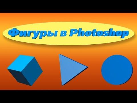 Фигуры в Photoshop