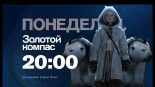 """""""Золотой компас"""" в понедельник в 20:00 на РЕН ТВ"""