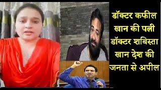 डॉक्टर कफील खान की पत्नी डॉक्टर शबिस्ता खान देश की जनता से अपील
