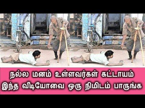 இணையத்தில் கோடிக்கணக்கானோர் பார்த்த ஒரு வீடியோ | Tamil Cinema News | Kollywood Tamil News