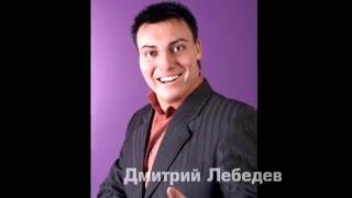 Поющий ведущий Дмитрий Лебедев