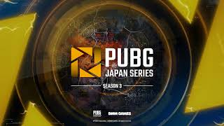 DMM GAMES主催PUBG公式大会「PJSseason3 Phase1 Day1」実施概要のお知らせ、及びPhase2 PaRの募集について