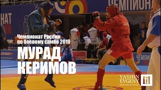 МУРАД КЕРИМОВ / Чемпионат России по боевому самбо 2019