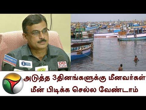 அடுத்த 3தினங்களுக்கு மீனவர்கள் மீன் பிடிக்க செல்ல வேண்டாம் | Weather report | Tamilnadu Monsoon