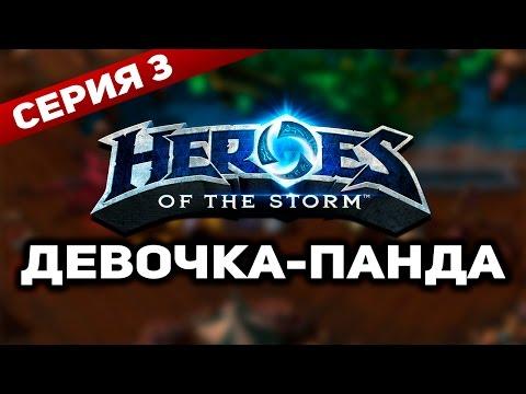 видео: Давайте играть в hots - #3 Девочка-панда