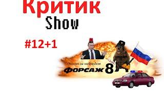 Форсаж 8: Погоня за Медведем - Критик Show