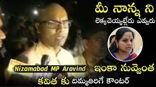 BJP Nizamabad MP Aravind Counters on Kavitha | Elections 2019 | Political Qube