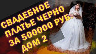 Свадебное платье Саши Черно за 500 тысяч рублей