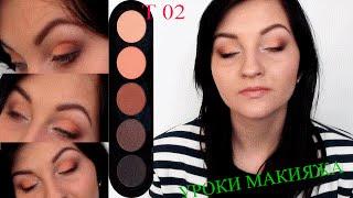 УРОКИ МАКИЯЖА! МАКИЯЖ с тенями Make up Atelier T 02/ Как делать макияж!