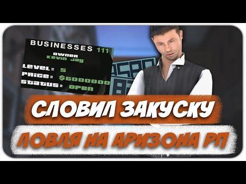 СЛОВИЛ ЗАКУСКУ & ЛОВЛЯ НА АРИЗОНА РП | (GTA:SAMP)