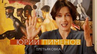 Юрий Пименов в Новой Третьяковке (2021)/ Oh My Art