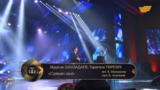 М.Шахзадаев, Т.Төреәлі – «Сүйемін сені» (Әні: Қ.Молжанов, сөзі: Қ.Алагөзов)